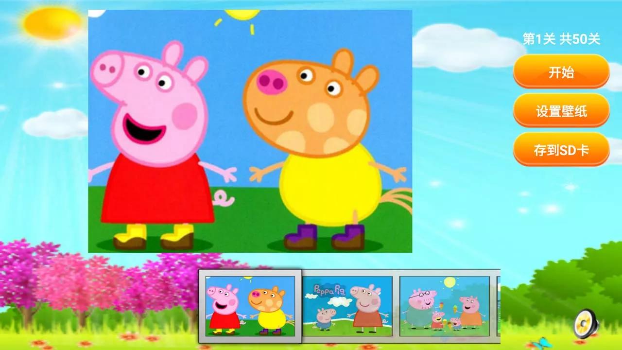 小猪佩奇儿童拼图 APP截图