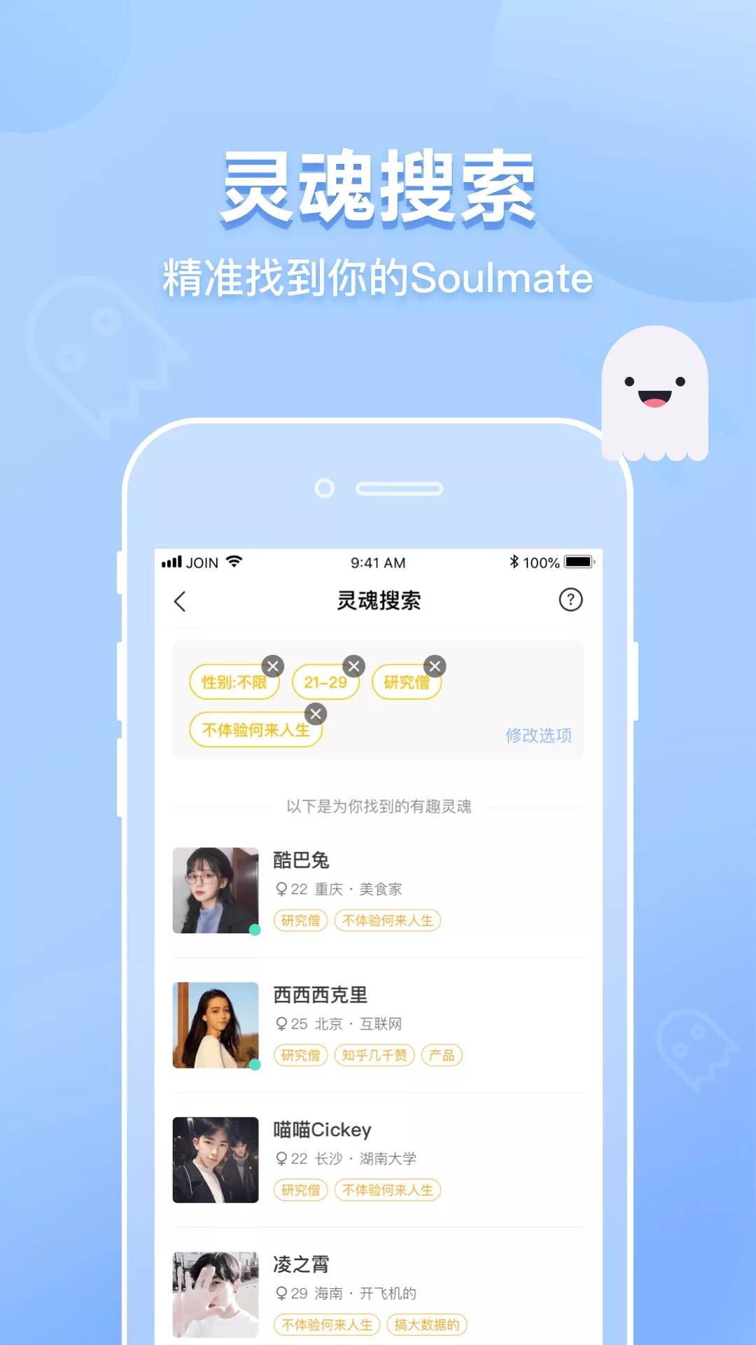 JOIN-高品质社交App APP截图